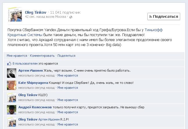 oleg-tinkov-about-yandex-money-accure-by-sberbank