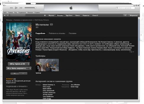 Российский iTunes Store запущен