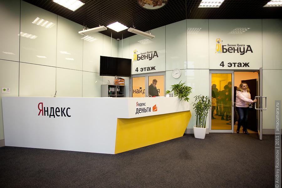 офис Яндекс Денег