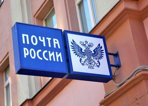 У Почты России отняли аккаунт в Twitter за долги
