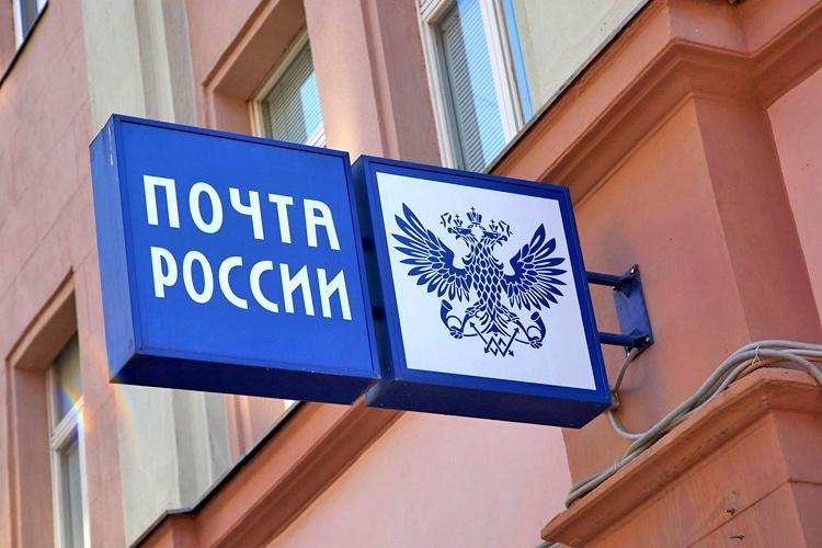 Russian_Post
