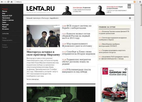 Lenta.ru наконец-то провела редизайн
