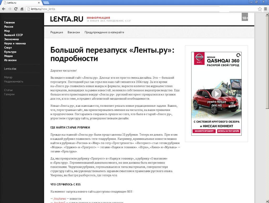 lenta-ru-redisign-2