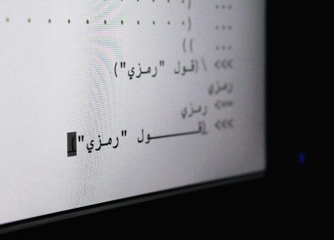 Арабская вязь как основа для языка программирования