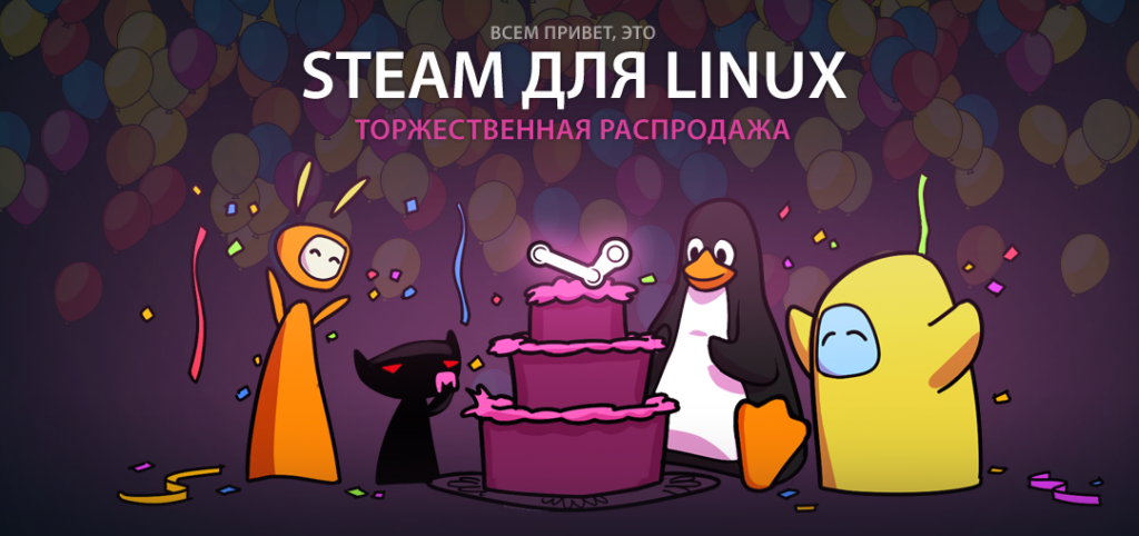 Steam_Linux_Sale