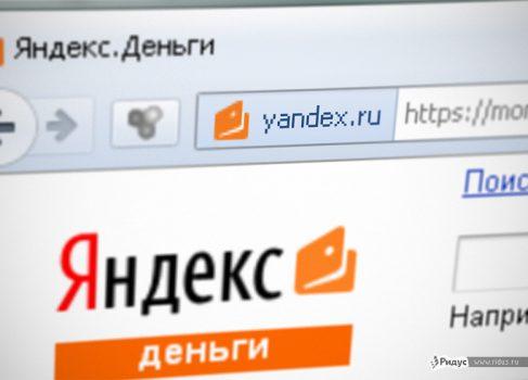 Клиентам Яндекс.Денег теперь доступны одноразовые SMS-пароли