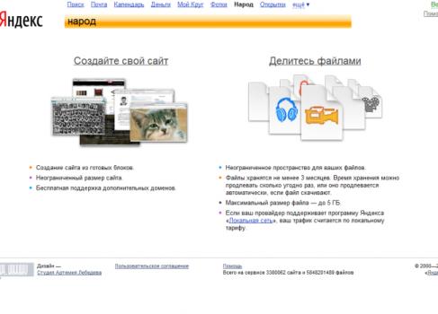 «Яндекс.Народ» переезжает на хостинг uCoz