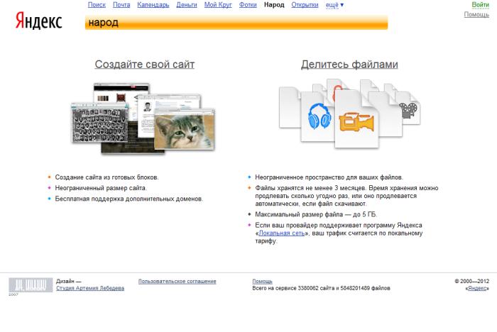 Хостинг сайта народ ubuntu хостинг сервер