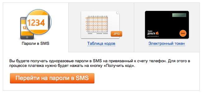 yandex_money_sms_pass