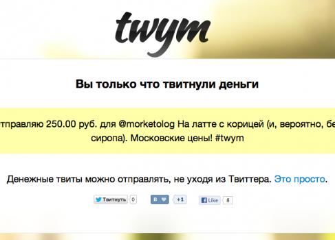 Платежный сервис Twym — мгновенные переводы для пользователей Твиттера