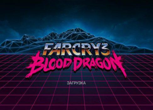 Украденная хакерами Far Cry 3: Blood Dragon оказалась пародией на фантастику 80-х-90-х