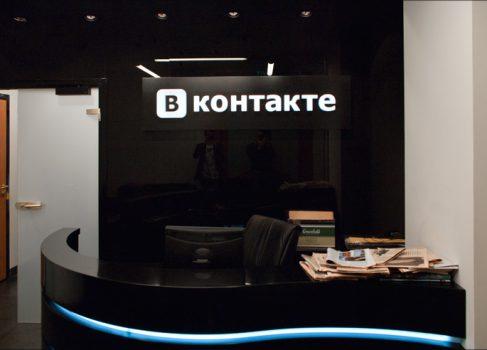 В офисе «Вконтакте» идет обыск [gazeta.ru]