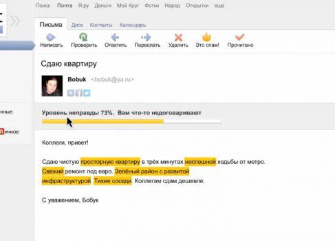 Яндекс добавил детектор лжи к своему почтовому сервису
