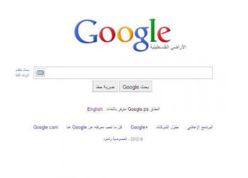Google признает Палестину