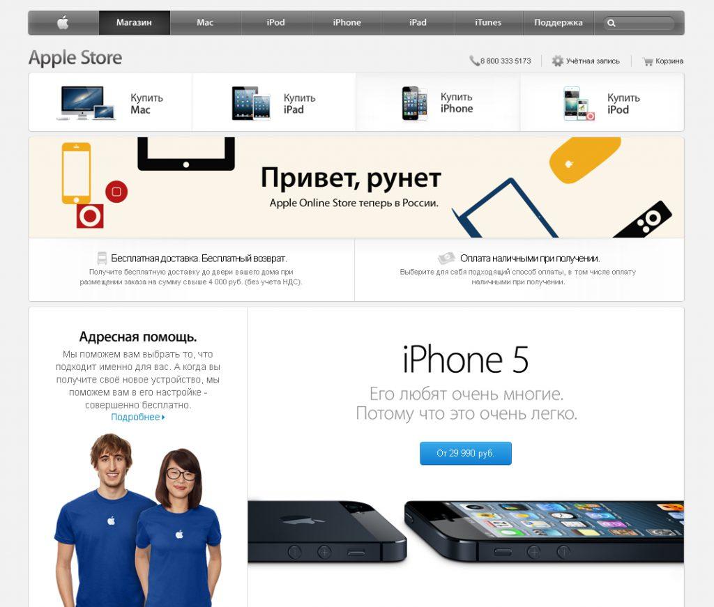 apple-store-ru-open