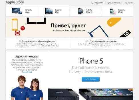 Apple Store теперь и в России