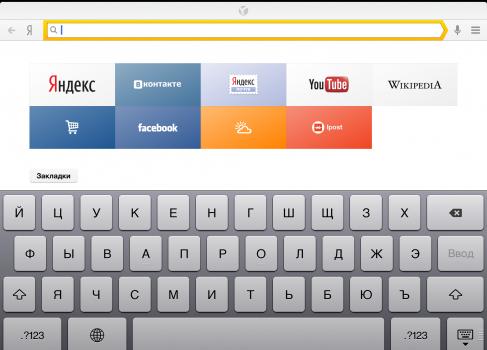 Вышел Яндекс.Браузер для iPad