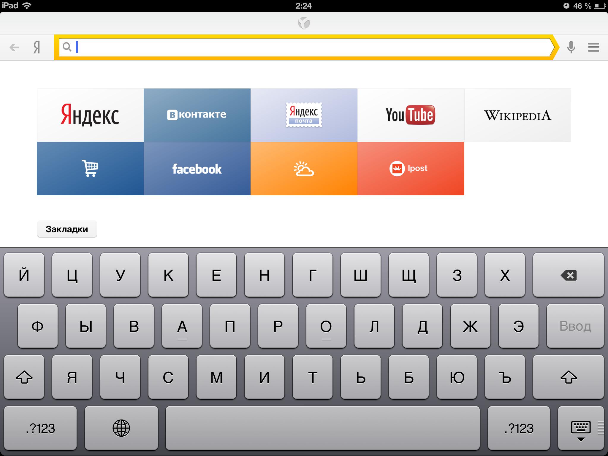 Как Удалить Голосовой Поиск Яндекс