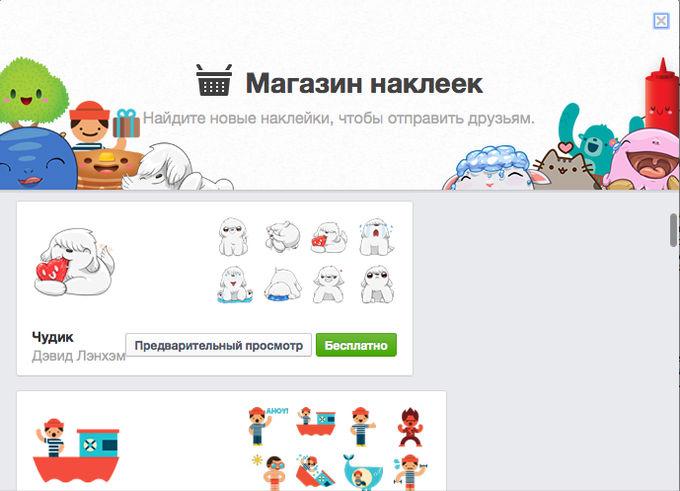 Facebook_Stickers_2