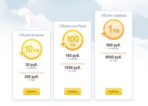 Теперь на «Яндекс.Диск» можно купить дополнительное пространство