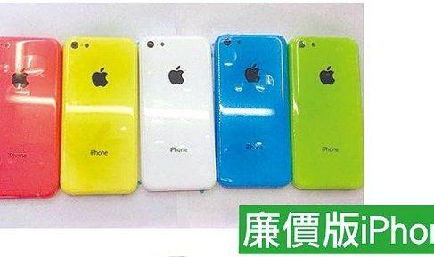 Новые фотографии бюджетного iPhone