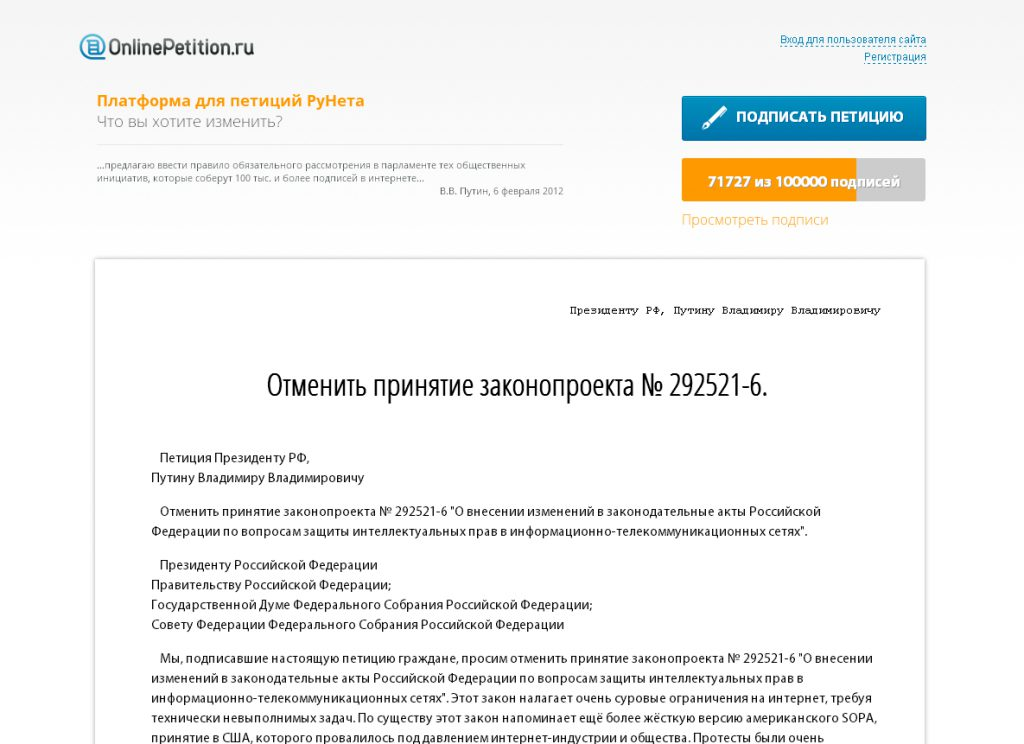 onlinepetition-anti-ru-sopa