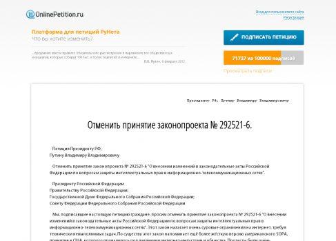 Рунет собирает подписи против «антипиратского» закона