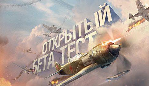 Началось открытое бета-тестирование World of Warplanes