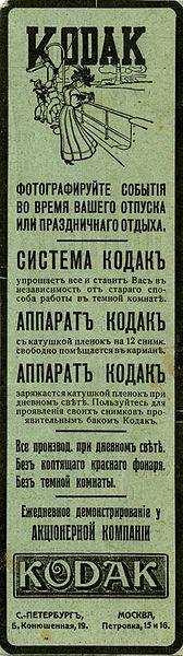 Kodak_Reklama_Rus_Empire_1