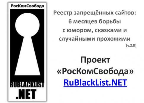 Сайт «Роскомсвобода» подвергся мощной DDoS-атаке