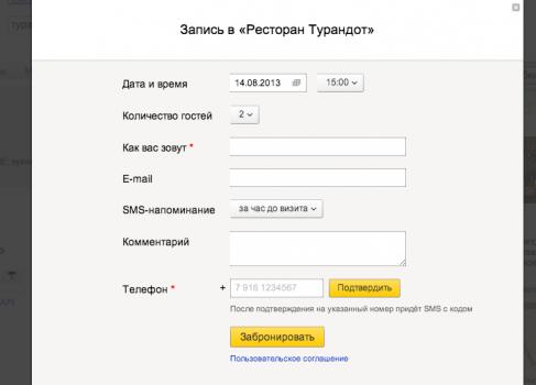 Закажите столик через Яндекс.Карты