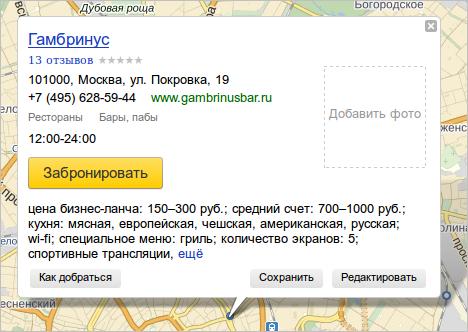 Yandex_maps_zapis_1
