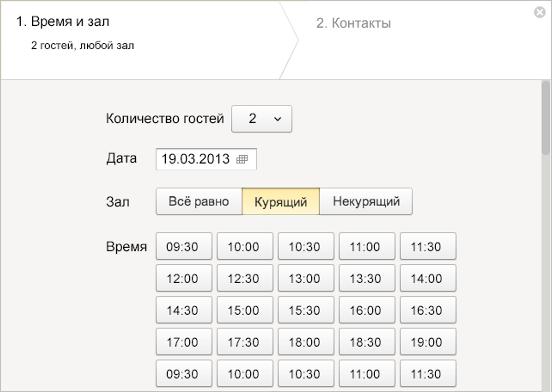 Yandex_maps_zapis_2