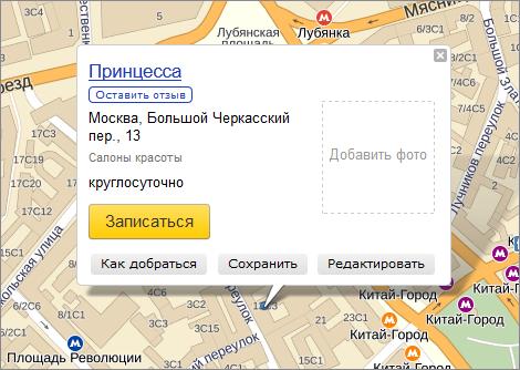 Yandex_maps_zapis_3