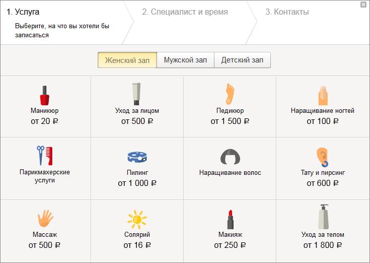 Yandex_maps_zapis_4