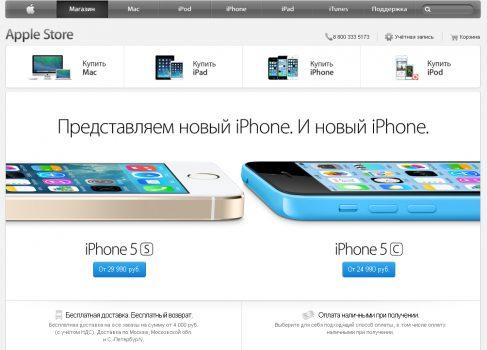 iPhone5S/5C стали доступны для заказа в России через официальный Apple Store