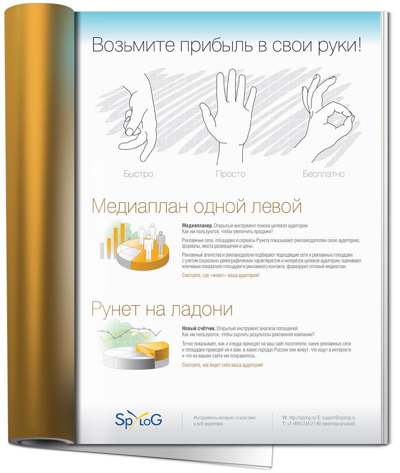 spylog_reklama