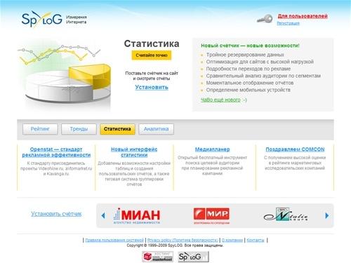 www.spylog.ru