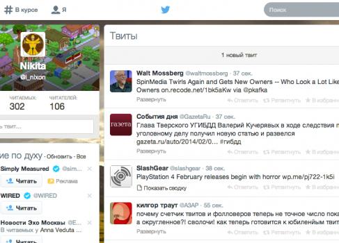 Twitter немного обновил свой дизайн в Flat стиле